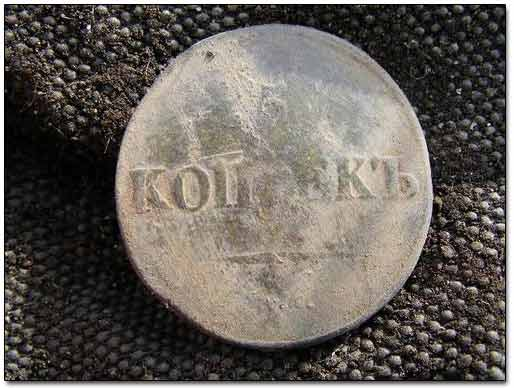 1831 5 Kopecks Russian Coin